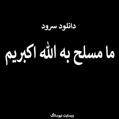 ما مسلح به الله اکبریم دانلود سرود ما مسلح به الله اکبریم