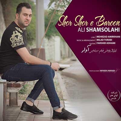 Ali Shamsolahi Shor Shore Baroon علی شمس الهی دانلود آهنگ علی شمس الهی شر شر بارون
