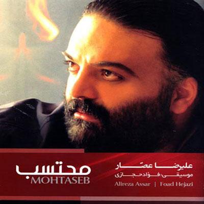 Alireza Assar Mohtaseb دانلود آهنگ علیرضا عصار انجماد