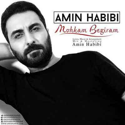 Amin Habibi Mohkam Begiram امین حبیبی محکم بگیرم دانلود آهنگ جدید امین حبیبی محکم بگیرم