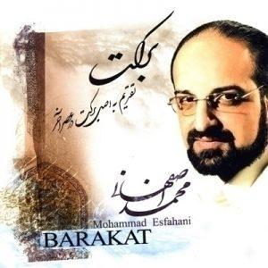 Barakat Mohammad Esfahani New Song 300x300 دانلود آهنگ بی کلام محمد اصفهانی ماه نو