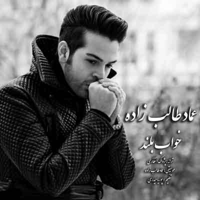Emad Talebzadeh Khabe Boland عماد طالب زاده خواب بلند دانلود آهنگ عماد طالب زاده خواب بلند