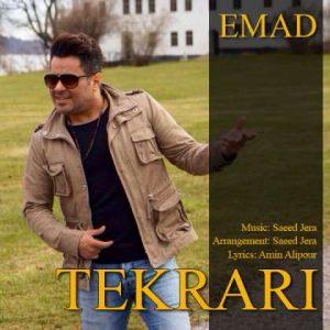 Emad Tekrari New Song 300x300 دانلود آهنگ عماد تکراری