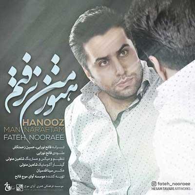 Fateh Nooraee Hanooz Man Naraftam هنوز من نرفتم دانلود آهنگ فاتح نورایی هنوز من نرفتم