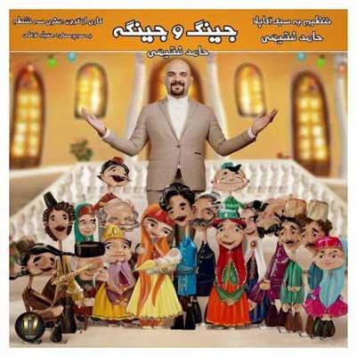 Hamed Faghihi Jingo Jinge عروسی موزیک شاد دانلود آهنگ شاد عروسی حامد فقیهی جینگ و جینگه