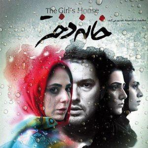 Hamed Homayoun Khane Dokhtar حامد همایون تیتراژ 300x300 تیتراژ فیلم خانه دختر با اجرای حامد همایون