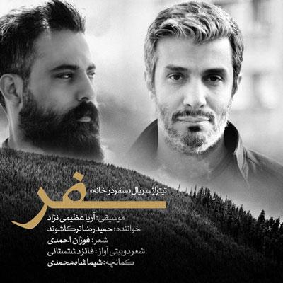 Hamidreza Torkashvand Safar حمیدرضا ترکاشوند سفر دانلود آهنگ حمیدرضا ترکاشوند سفر