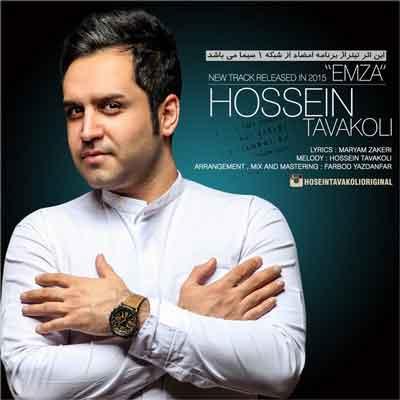 Hossein Tavakoli Emza حسین توکلی امضا دانلود آهنگ حسین توکلی امضا