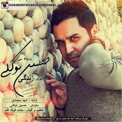 Hossein Tavakoli Zendegi حسین توکلی زندگی دانلود آهنگ حسین توکلی زندگی