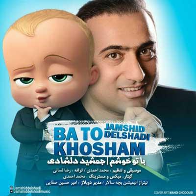 Jamshid Delshadi Ba To Khosham جمشید دلشادی با تو خوشم دانلود آهنگ جمشید دلشادی با تو خوشم