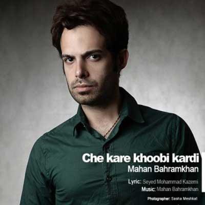Mahan Bahram Khan Che Kare Khoobi Kardi دانلود آهنگ ماهان بهرام خان چه کار خوبی کردی