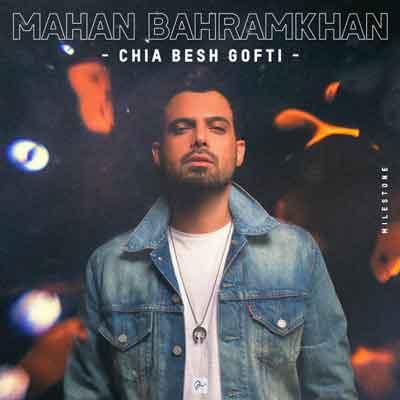 Mahan Bahram Khan Chia Besh Gofti ماهان بهرام خان چیا بش گفتی دانلود آهنگ جدید ماهان بهرام خان چیا بش گفتی