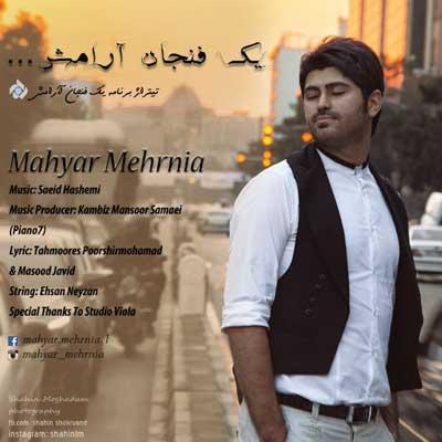 Mahyar Mehrnia Yek Fenjan Aramesh دانلود آهنگ مهیار مهرنیا یک فنجان آرامش