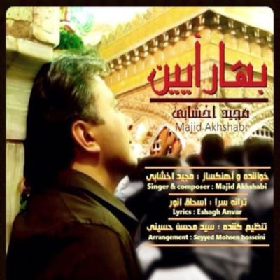 Majid Akhshabi Bahar Ayeen 1 دانلود آهنگ مجید اخشابی بهار آیین