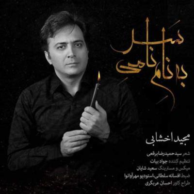 Majid Akhshabi Be Name Namiye Sar 1 دانلود آهنگ مجید اخشابی به نام نامی سر