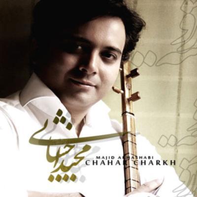Majid Akhshabi Chahar Charkh 1 دانلود آهنگ مجید اخشابی چهار چرخ
