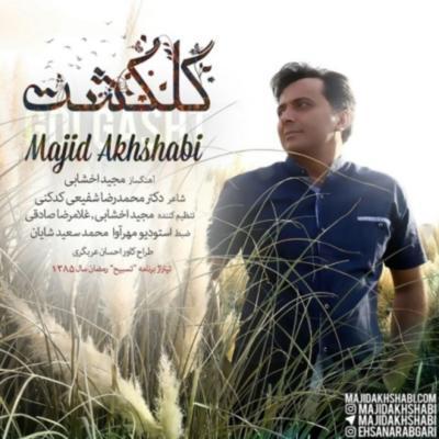 Majid Akhshabi GolGasht 1 دانلود آهنگ مجید اخشابی گلگشت