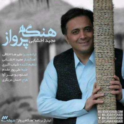 Majid Akhshabi Hengame Parvaz 1 دانلود آهنگ مجید اخشابی هنگام پرواز