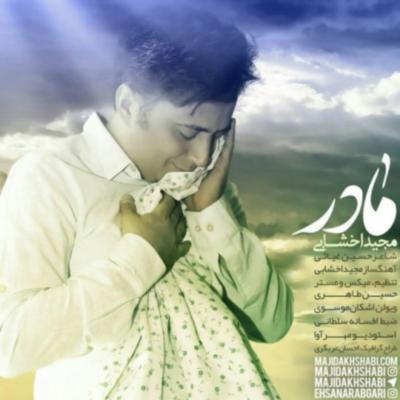 Majid Akhshabi Madar 1 دانلود آهنگ مجید اخشابی مادر