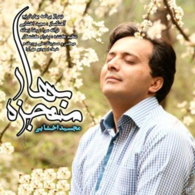 Majid Akhshabi Mojzeye Bahar 1 دانلود آهنگ مجید اخشابی معجزه بهار