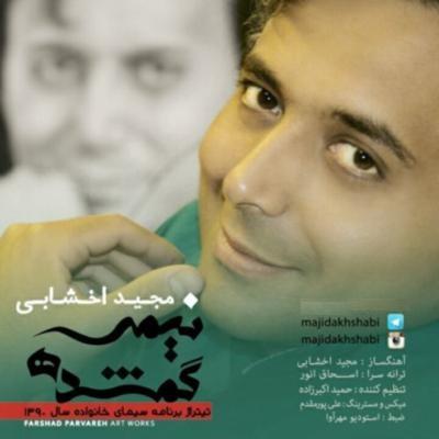 Majid Akhshabi Nimeye Gomshodeh 1 دانلود آهنگ مجید اخشابی نیمه گمشده