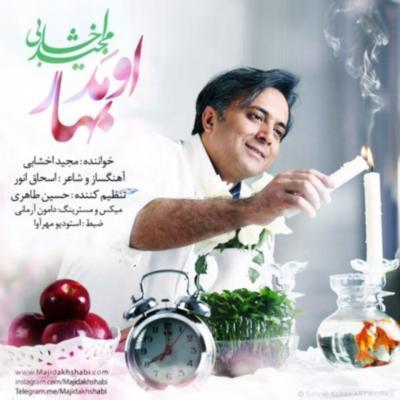 Majid Akhshabi Omad Bahar 1 دانلود آهنگ مجید اخشابی اومد بهار