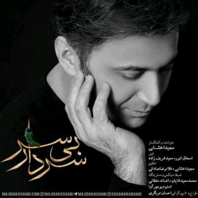Majid Akhshabi Sardar Bi Sar mp3 image 1 دانلود آهنگ مجید اخشابی سردار بی سر