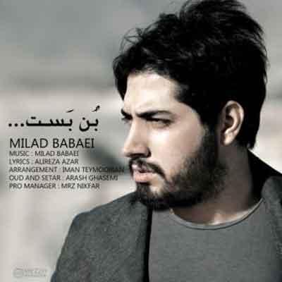Milad Babaei Bon Bast بن بست میلاد بابایی دانلود آهنگ میلاد بابایی بن بست