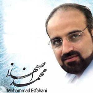 Mohammad Esfahani Alnoor New Song 300x300 دانلود آهنگ محمد اصفهانی الاهم