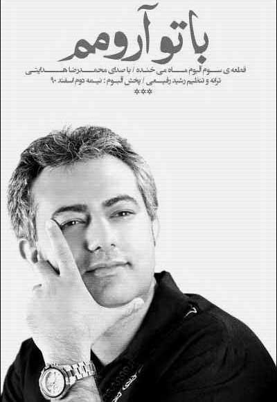 Mohammad Reza Hedayati Ba To Aroomam دانلود آهنگ محمدرضا هدایتی با تو آرومم