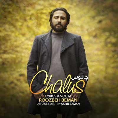 Roozbeh Bemani Chaloos روزبه بمانی چالوس دانلود آهنگ روزبه بمانی چالوس