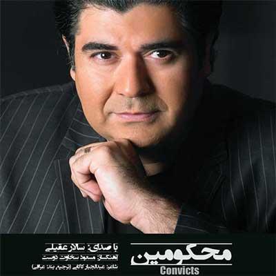 Salar Aghili Mahkoomin سالار عقیلی محکومین دانلود آهنگ جدید سالار عقیلی محکومین