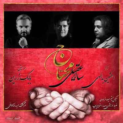 Salar Aghili Mohtaj سالار عقیلی محتاج دانلود آهنگ جدید سالار عقیلی محتاج