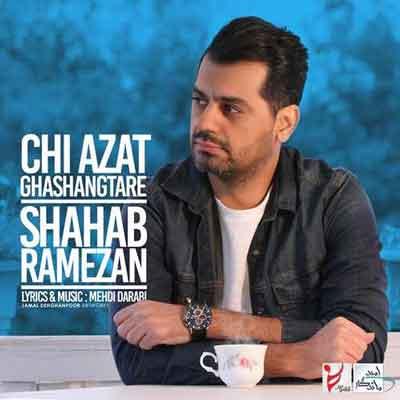 Shahab Ramezan شهاب رمضان دانلود آهنگ جدید شهاب رمضان چی ازت قشنگتره