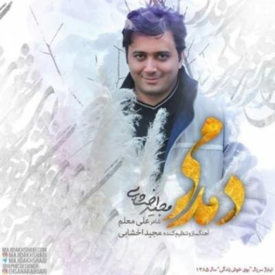 majid akhshabi damdami 1 دانلود آهنگ مجید اخشابی دمدمی