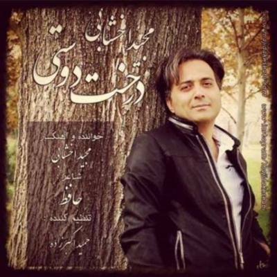 majid akhshabi derakhte doosti 1 دانلود آهنگ مجید اخشابی درخت دوستی