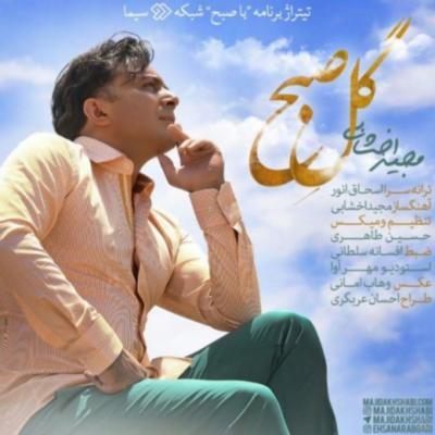 majid akhshabi gole sobh 1 دانلود آهنگ مجید اخشابی گل صبح
