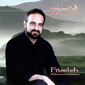 mohammad esfahani faseleh New Song 300x300 دانلود آهنگ محمد اصفهانی دلواپسی ها