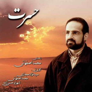mohammad esfahani hasrat New song 300x300 دانلود آهنگ محمد اصفهانی دل تنگ