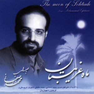 mohammad esfahani mahe ghabrestan New Song 300x300 دانلود آهنگ محمد اصفهانی کمیل علی (گوشه دیلمان)