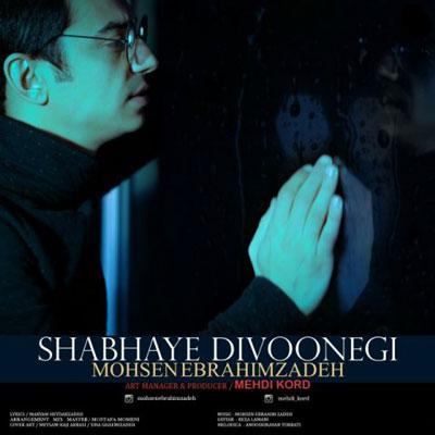 mohsen ebrahimzadeh shabhaye divoonegi شبهای دیوونگی دانلود آهنگ جدید محسن ابراهیم زاده شبهای دیوونگی