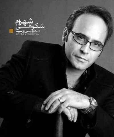 shahram دانلود آهنگ شهرام شکوهی سفره بی ریا