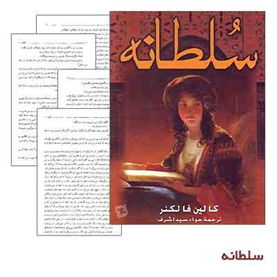 soltaneh دانلود کتاب صوتی سلطانه