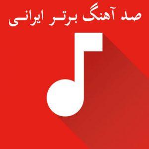 دانلود ۱۰۰ آهنگ برتر ایرانی