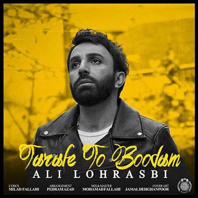 Ali Lohrasbi Tarafe To Boodam علی لهراسبی طرف تو بودم دانلود آهنگ جدید علی لهراسبی طرف تو بودم
