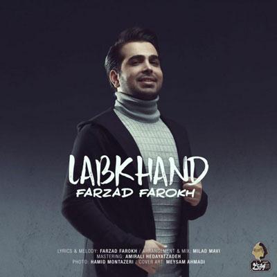 Farzad Farokh Labkhand فرزاد فرخ لبخند دانلود آهنگ جدید فرزاد فرخ لبخند
