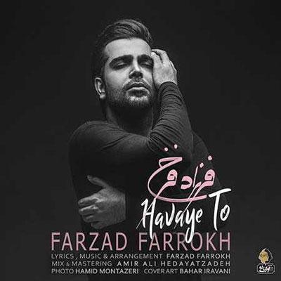 Farzad Farrokh Havaye To فرزاد فرخ هوای تو دانلود آهنگ فرزاد فرخ هوای تو