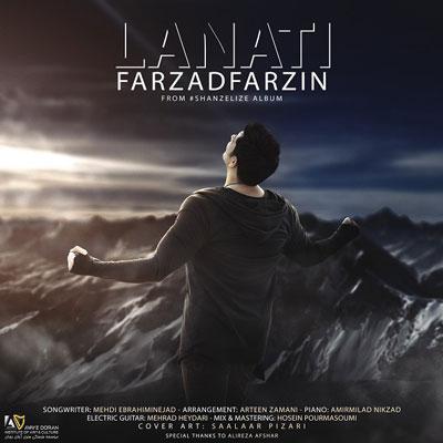 Farzad Farzin Lanati فرزاد فرزین لعنتی دانلود آهنگ جدید فرزاد فرزین لعنتی