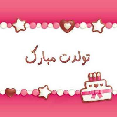 Happy Birthday music دانلود آهنگ های تولدت مبارک شاد برای جشن تولد