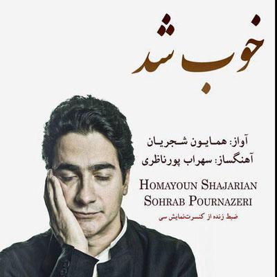 Homayoun Shajarian Khoob Shod همایون شجریان خوب شد دانلود آهنگ جدید همایون شجریان خوب شد